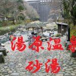 岡山の温泉【湯原温泉 砂湯】無料で入れる広大な河原の混浴露天風呂