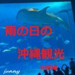 沖縄旅行 雨の日のおすすめ観光スポット 北部①【名護~本部】