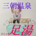 【鳥取 三朝温泉】無料でお気軽に足湯&飲泉巡りをしてみよう♪(全5ヵ所)