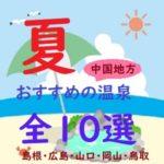 湯上り爽やか♪夏こそおすすめ!中国地方の温泉(全10選)