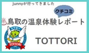 鳥取の温泉詳細