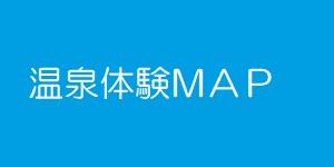 【中四国、九州、沖縄の温泉体験レポート一覧MAP】