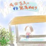 【山口 湯田温泉】無料で楽しめる♪ 湯田の街に点在の足湯6か所巡り(体験レポあり)