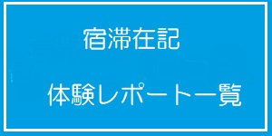 【宿泊体験レポート一覧表】