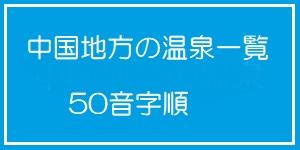 【中国地方 島根/広島/山口/岡山/鳥取】の天然温泉  一覧(50音順)