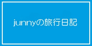 【junnyの旅行日記一覧】