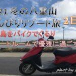 2021年1月 冬の沖縄・八重山でのんびりリゾート旅 2日目【穏やかでリゾート感満載の小浜島】