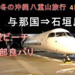2021年1月 冬の沖縄・八重山でのんびりリゾート旅 4日目【引き続き暴風日の与那国で揺れた飛行機】