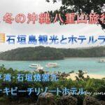 2021年1月 冬の沖縄・八重山でのんびりリゾート旅 5日目【石垣島 川平湾 】