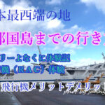 沖縄 与那国までの行き方 アクセス 船や飛行機の様子など(フェリーよなくに体験談)